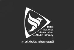 تعیین دبیران کارگروههای تخصصی انجمن سواد رسانهای ایران