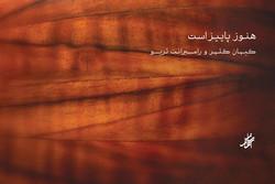 «هنوز پاییز است» کیهان کلهر منتشر شد/شنیدن کوتاهترین داستان بلند