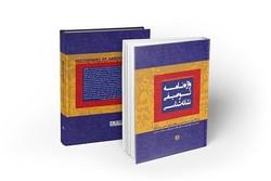 نشر لوگوس «واژهنامه توصیفی نشانهشناسی» را منتشر کرد