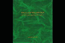 کتاب «تاریخ جامع روابط ایران و بریتانیا» چاپ شد