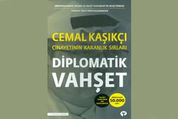 ابعاد پنهان قتل خاشقجی در «خشونت دیپلماتیک»