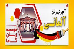 کلاس زبان آلمانی تهران - گوته در ۶ ماه