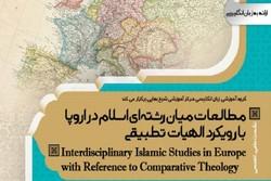 نشست مطالعات میان رشتهای اسلام در اروپا برگزار میشود
