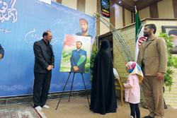 تجلیل از خانواده شهید محمدحسین حدادیان در قم