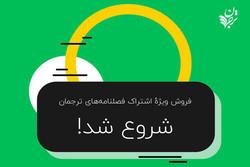 مشترکان «ترجمان» از خدمات ویژه بهرهمند میشوند