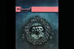 رمان ایرانی «گیسیا» منتشر شد/سفری به درون برای جستجوی گذشته