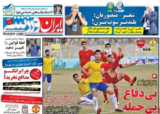 صفحه اول روزنامههای ورزشی ۵ اسفند ۹۷