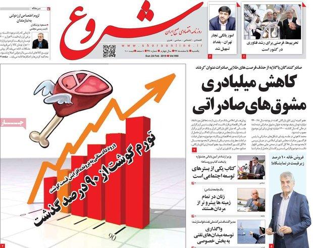 صفحه اول روزنامههای اقتصادی ۵ اسفند ۹۷