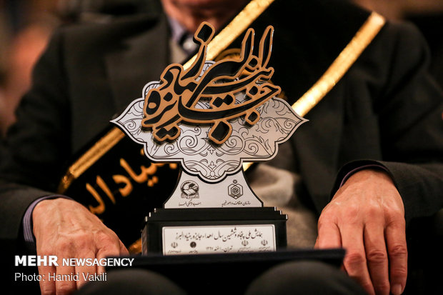 National Conf. of 56th Year of Alborz Cultural Foundation Award