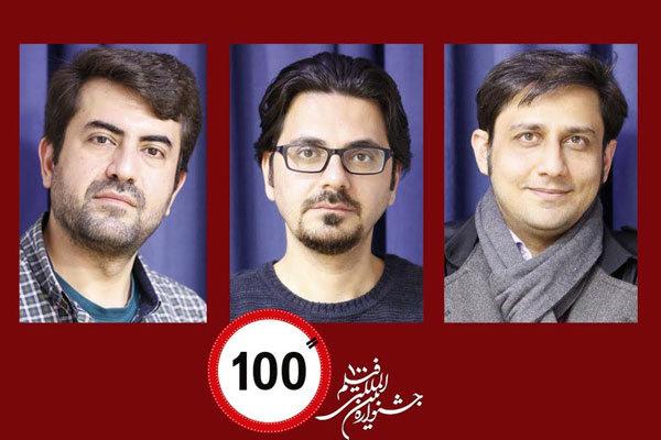 معرفی داوران بخش «در مسیر تجربه» جشنواره فیلم ۱۰۰