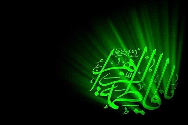 سیره زندگانی حضرت فاطمه (س) سرشار از آموزه های دینی و الهی است