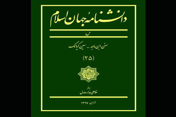 جلد بیست و پنجم دانشنامه جهان اسلام منتشر شد