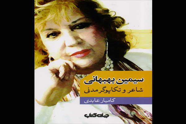 تکنگاری کامیار عابدی درباره سیمین بهبهانی چاپ شد