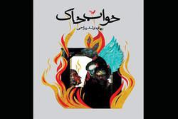 رمان ایرانی «خواب خاک» منتشر شد