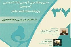 سی و هفتمین کرسی آزاد اندیشی فقه نظام برگزار میشود