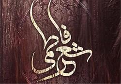 برپایی عصر شعر فاطمی «کوثر فضیلت» همزمان با میلاد حضرت زهرا(س)