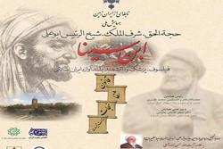 همایش ملّی «ابن سینا» در آستان حضرت عبدالعظیم(ع) برگزار می شود