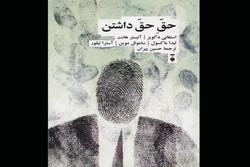 چاپ نوشتههای ساختارشکن و رادیکال متفکران درباره  حقِ حقداشتن