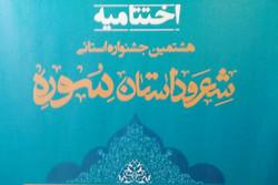 نفرات برتر هشتمین جشنواره شعر و داستان سوره مرکزی معرفی شدند