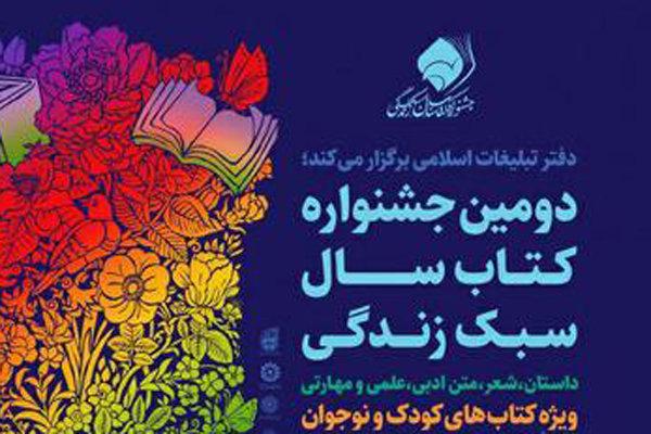 برپایی اختتامیه دومین جشنواره کتاب سال سبک زندگی