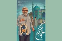 انتشار مستند سینمایی «عابدان کهنز»