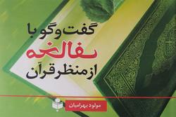 گفتوگو با «دیگری» از منظر قرآن/زیباترین وجه اخلاق کاربردی