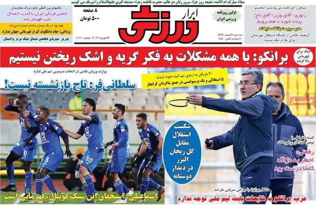 صفحه اول روزنامههای ورزشی ۷ اسفند ۹۷