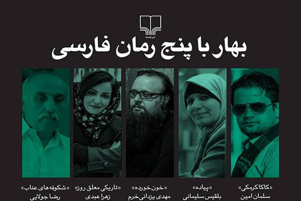 پنج رمان جدید فارسی در کتابفروشی چشمه رونمایی میشود