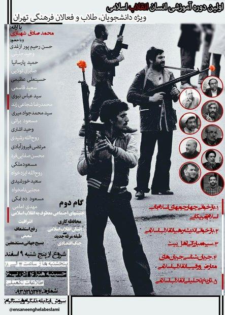 اولین دوره آموزشی «انسان انقلاب اسلامی» برگزار می شود