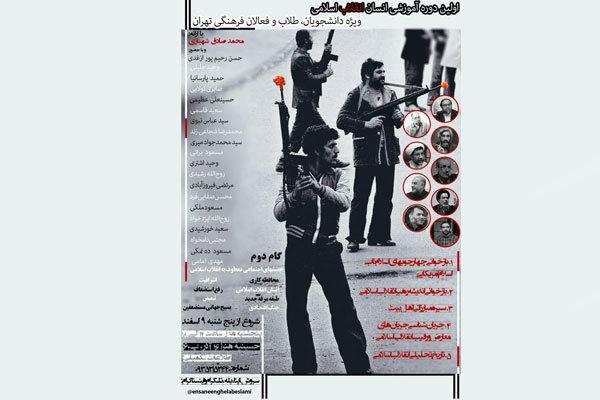 برگزاری نخستین دوره آموزشی «انسان انقلاب اسلامی»