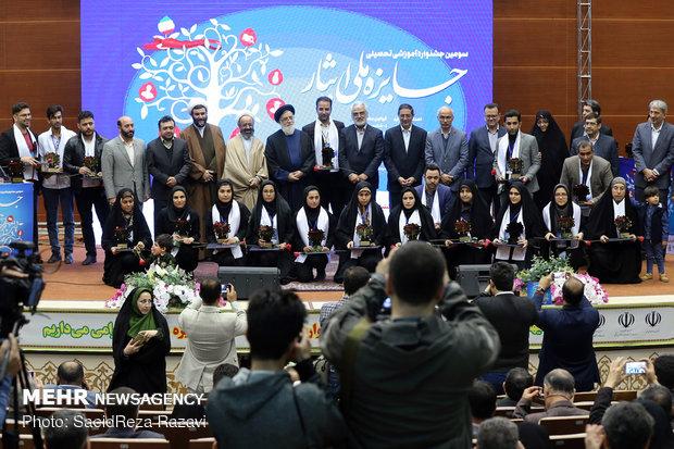 Closing ceremony of 3rd National Isar Award