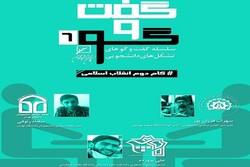 «گام دوم انقلاب اسلامی» تبیین میشود