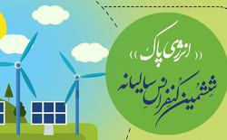 بیش از ۴۵ درصد مصرف انرژی ساختمان ها در ایران است