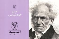 «هنر خودشناسی» شوپنهاور به چاپ پنجم رسید