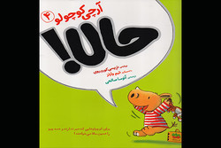 چهارمین کتاب از ماجراهای آرچیکوچولو چاپ شد