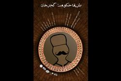 «طریقه حکومت گجرخان» در تماشاخانه سنگلج نمایش داده میشود
