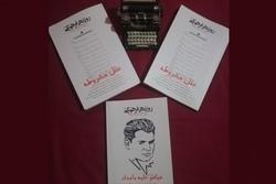 تازهترین دوماهنامه «روزنه فرهنگی» منتشر شد