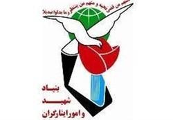 اجرای کامل قوانین مربوط به کمیسیون ماده ۱۶ توسط بنیاد شهید