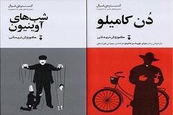 چاپ دو نمایشنامه کوروش نریمانی در «گستره خیال»
