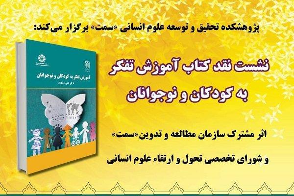 کتاب «آموزش تفکر به کودکان و نوجوانان» نقد می شود