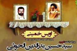 إحياء ذكرى استشهاد حسين بدر الدين الحوثي في طهران