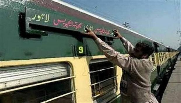 پاکستان میں ٹرین آپریشن 10 مئی سے جزوی طور پر بحال کرنے کا فیصلہ