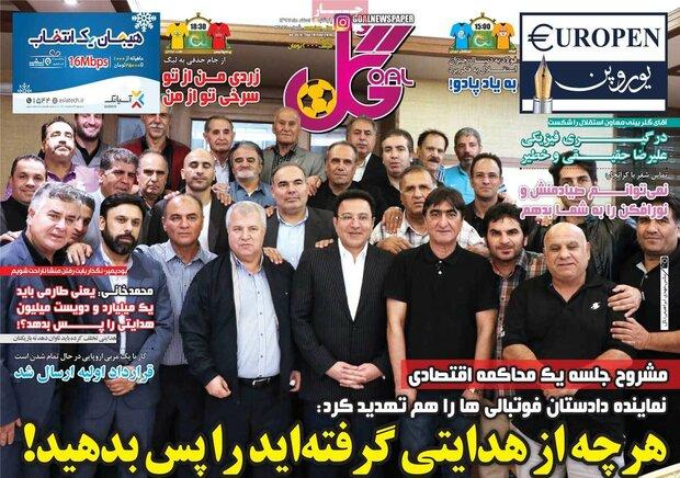 صفحه اول روزنامههای ورزشی ۹ اسفند ۹۷