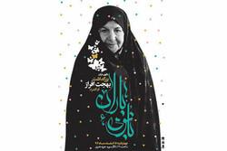 بزرگداشت امالاسرای ایران در همایش «بانوی باران»
