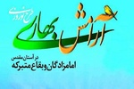 طرح آرامش بهاری در بقاع متبرکه سیستان و بلوچستان آغاز شد
