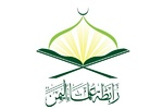رابطة علماء اليمن تدين اغتيال الشهيد فخري زاده