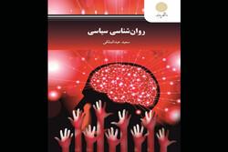 کتاب «روانشناسی سیاسی» منتشر شد