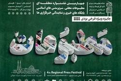 برگزیدگان چهارمین جشنواره منطقهای مطبوعات در یزد تجلیل شدند
