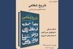 کتاب «تاریخ شفاهی؛ مباحث نظری، روششناسی» معرفی و بررسی می شود