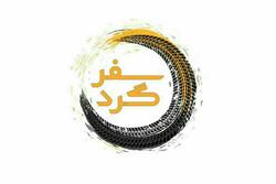 «سفرگرد» از شبکه هفت سیما پخش می شود